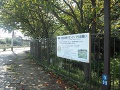 2011年環濠清掃看板