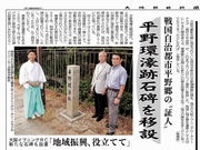 大阪日日新聞0907