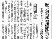 大阪日日新聞0917