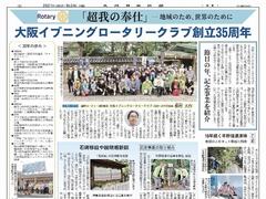 日日紙面1