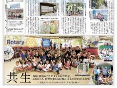 日日紙面2
